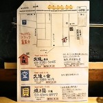 久遠 - 2014.1 地図と姉妹店