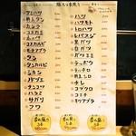 久遠 - 2014.1 フードメニュー