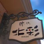 定食屋 北彩 - 味の北彩 札幌テレビ塔店