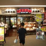 Fuchuupasutakan - 府中駅南口駅前「くるる」の4階です。