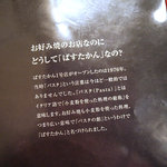 Fuchuupasutakan - 裏表紙。……へぇぇぇぇ……。