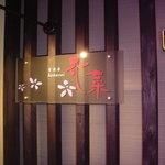 花菜 - 入口