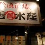 山陰漁酒場丸善水産 米子店 -