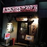 アジト - 入口