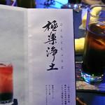 Bouzuba - 極楽浄土(1,000円)