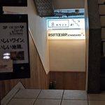 ちょい呑みバー 8カウント - 入口