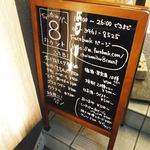 ちょい呑みバー 8カウント - 看板