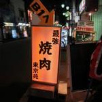 東京苑 大塚 -