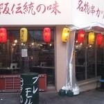 串カツ田中 - 解放感あふれる店内