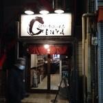 GENYA -