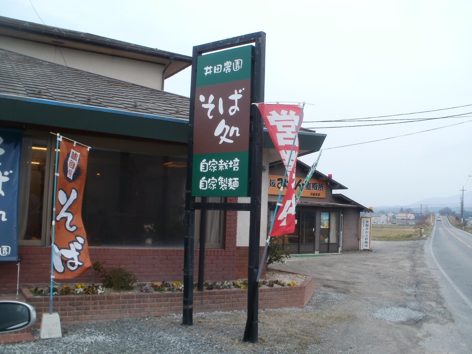 そば処 井田農園