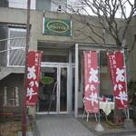 レストラン藤屋 -