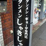 タンメンしゃきしゃき - タンメンしゃきしゃき新橋店(店頭看板)