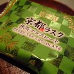 23656612 - 京都ラスク・抹茶チョコレート(160円)