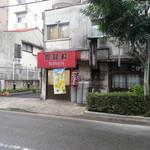 貴龍軒 - かっこいい ( ̄ー ̄*)