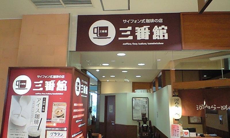 三番館 岸和田店