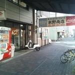 水野商店 - お店は本通り(通称)沿いにあります。