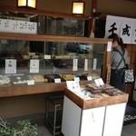 Sennarimochishokudou - おはぎやいなり寿司、おばんざいをテイクアウト可。何か懐かしい店頭