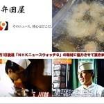 弁田屋 - NHKテレビ ニュース9 の取材協力させて頂きました。