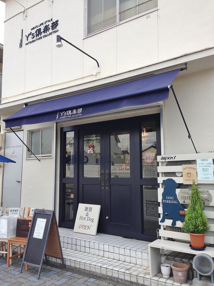 Y's倶楽部