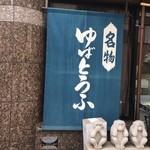 山口とうふ - 東灘の豆腐屋の老舗。