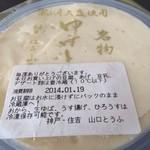 山口とうふ - 名物ゆば豆腐(280円)。