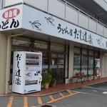 だし道楽 - 開店30分で満席 2014/1/12