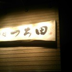 麺処 つち田 -