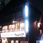広島風お好焼き本舗 -