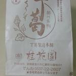 桂花園 - 2013.12 丁葛本舗です、、、何だろう?