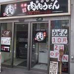 肉肉うどん - 肉肉うどん 札幌南1条店