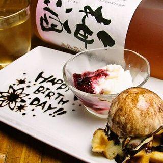 お誕生日・記念日にはオリジナルデザートプレートでお祝い♪