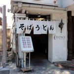 豊庵 - 店舗外観