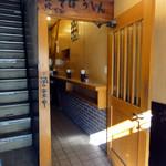 豊庵 - 店舗入口