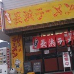長浜ラーメン長浜一番 - 長浜一番 龍野店