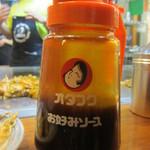 ロペズ - オタフクのお好み焼きソース