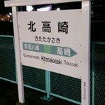 LEONE - 帰りも北高崎駅から信越線で帰りました。