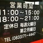 23689986 - 営業時間と定休日です。