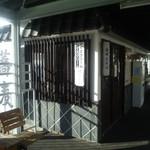 信州生そば - JR大糸線と松本電鉄上高地線のホームにある生そば屋さん