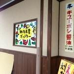 下津醤油株式会社 - 榊原氏のギャラリーを併設した販売店でした