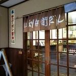 下津醤油株式会社 - 利兵衛だんごとかかれた暖簾
