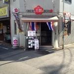 オベリベリ - 店舗画像 ランチの時間です。西東京名物 かりん糖さん隣です。