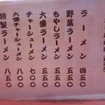 Daikouramen -