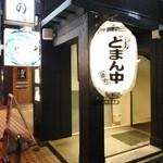 23693238 - 昭和通りのどまん中で…