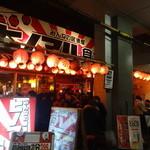 ヒノマル食堂 - 有楽町駅の東京よりのガード下「有楽町高架下センター商店会」