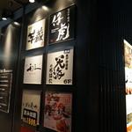 牛たん炭焼 利久 - 2013年12月吉日