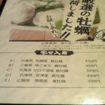 23696289 - 「生牡蠣」は産地に分れて5種類。産地別で値段が違う(・。・;