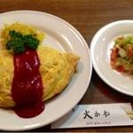 洋食 大かわ - オムライス&コールスローサラダ