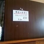 定食屋菜 - 店内2