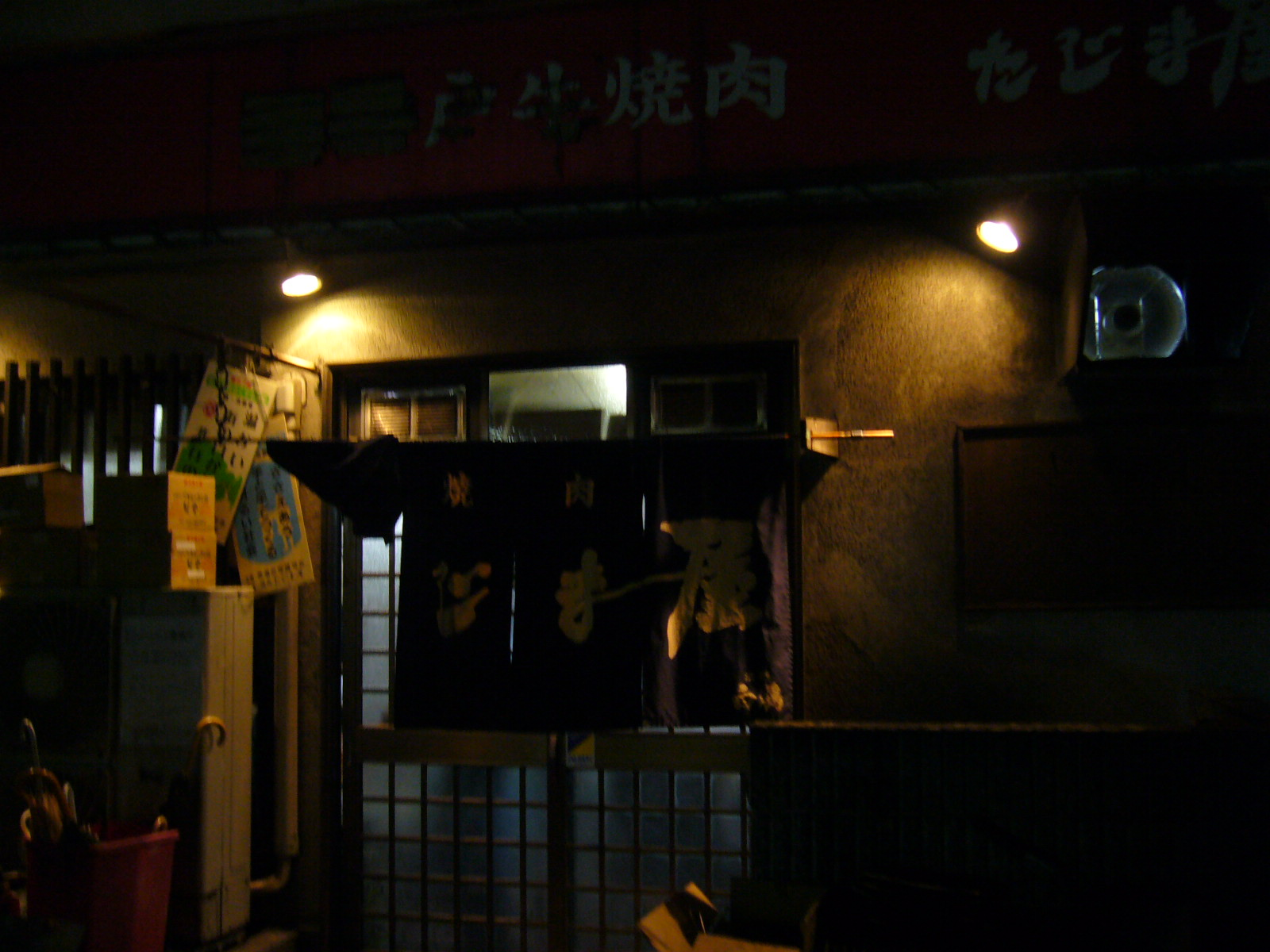 たじま屋 深江本店